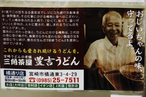 toyokichiudonsetsumei.jpg