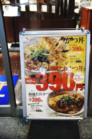 yayoikenkatsudon390poster.jpg