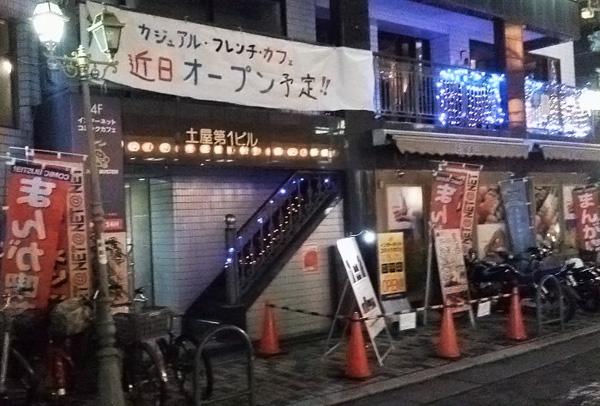 カジュアル・フレンチ・カフェ