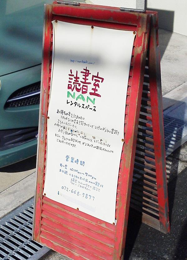 NAN読書室_2