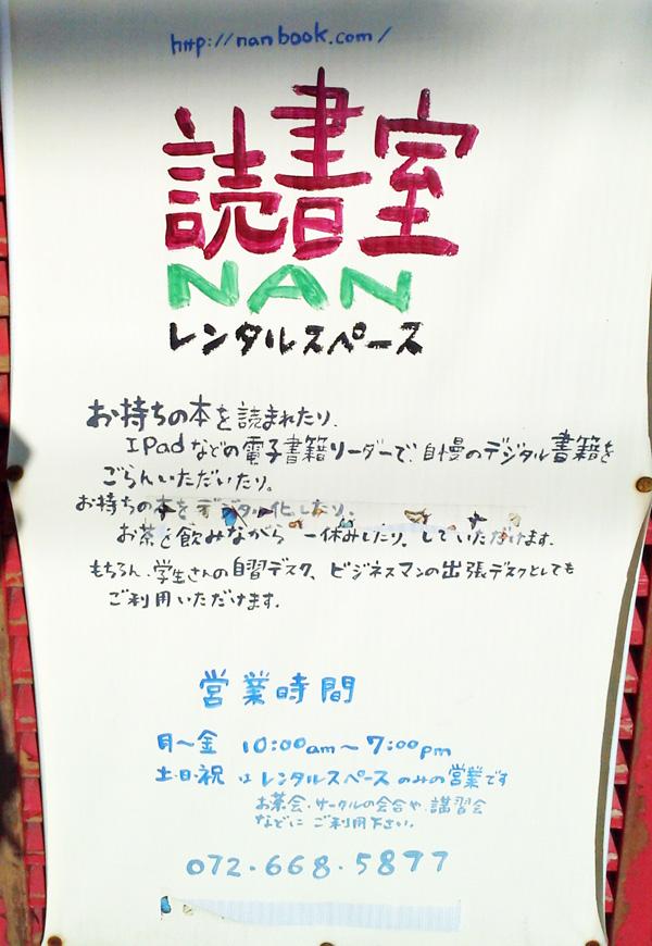 NAN読書室_3