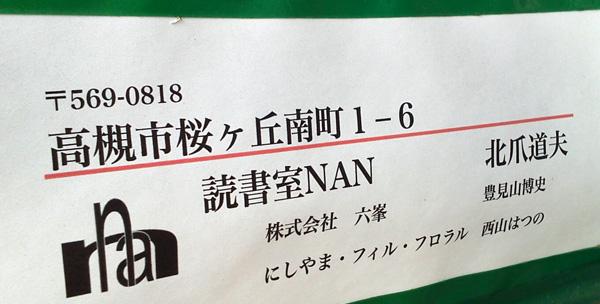 NAN読書室_4