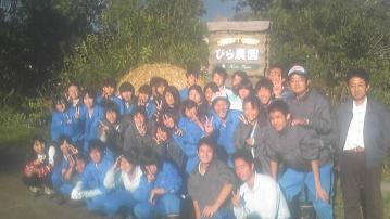 平塚農業高校修学旅行生