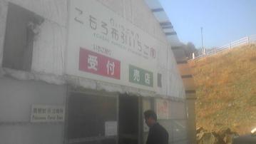 イチゴ園売店