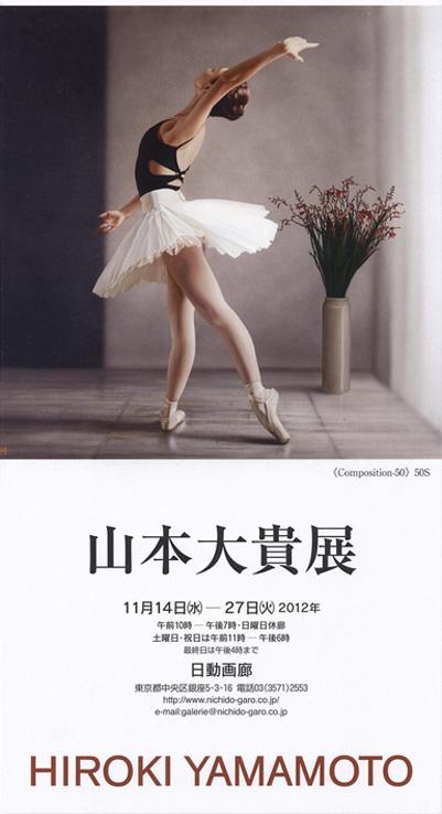 個展2012日動画廊(表)