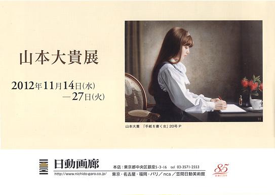 個展2012日動画廊(広告)
