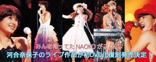naono2012_2.jpg