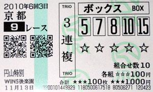 100603kyo09R.jpg