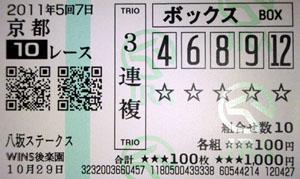 110507kyo10R.jpg