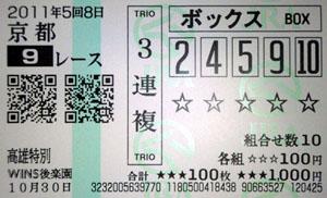 110508kyo09R.jpg