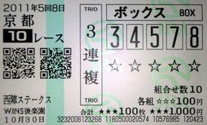 110508kyo10R.jpg