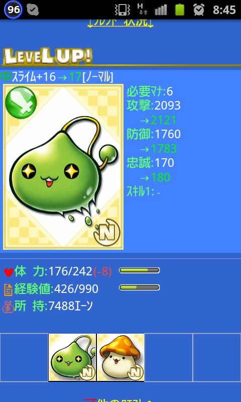 SC20120724-084523.png
