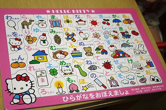キティちゃんのパズル