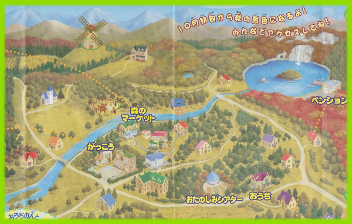 シルバニア村 地図 2003 秋