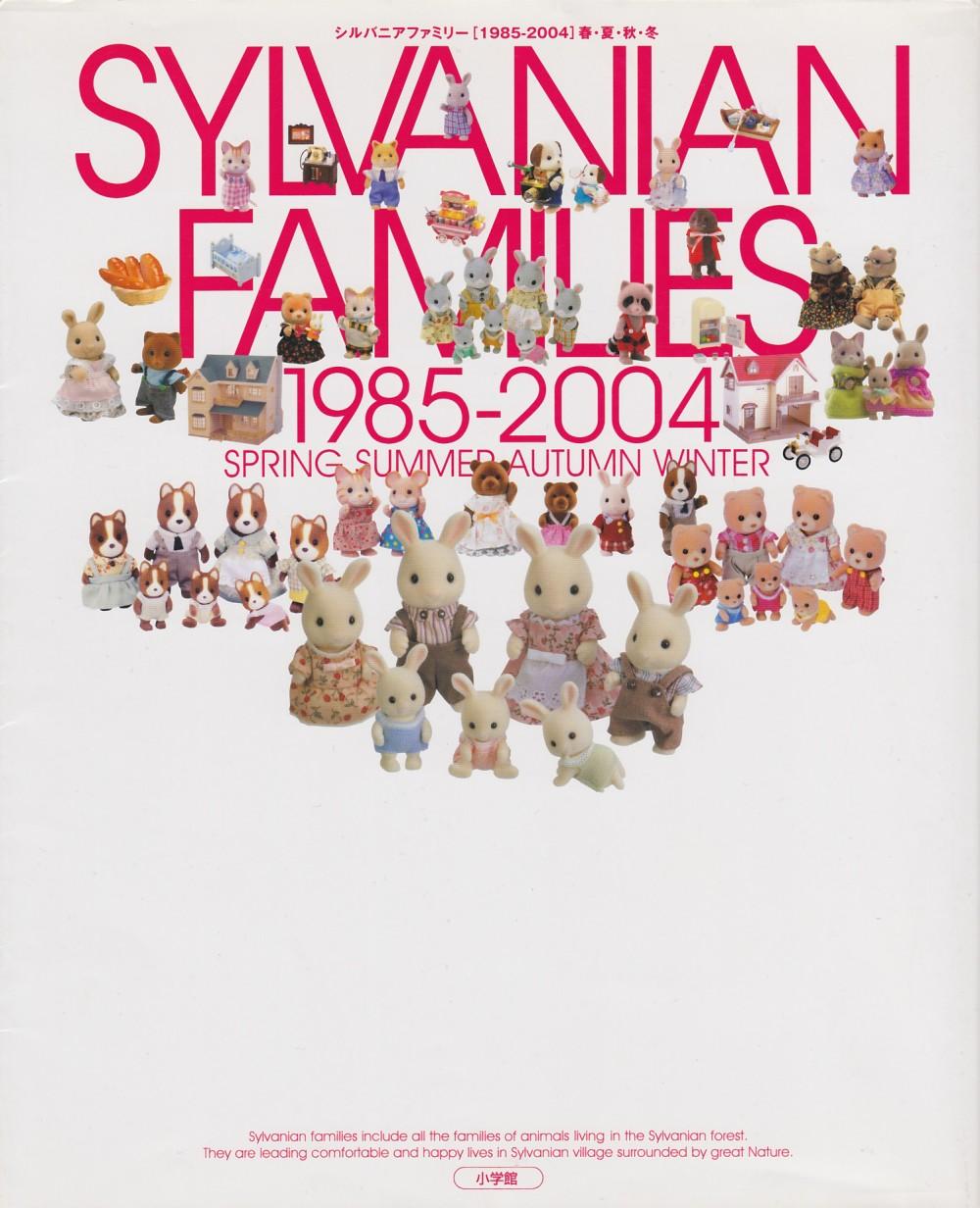 シルバニアファミリー[1985-2004]春・夏・秋・冬