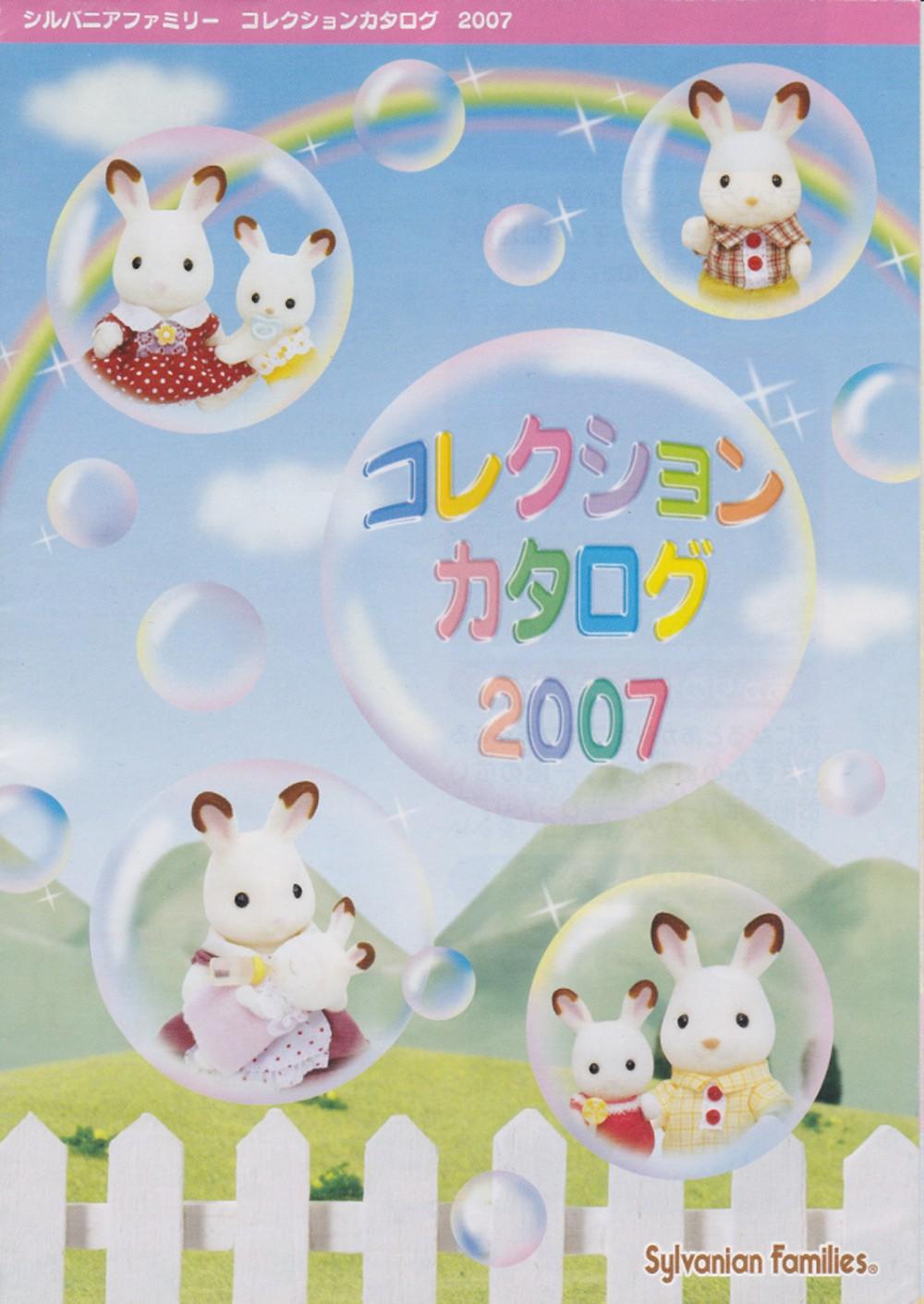 コレクションカタログ 2007