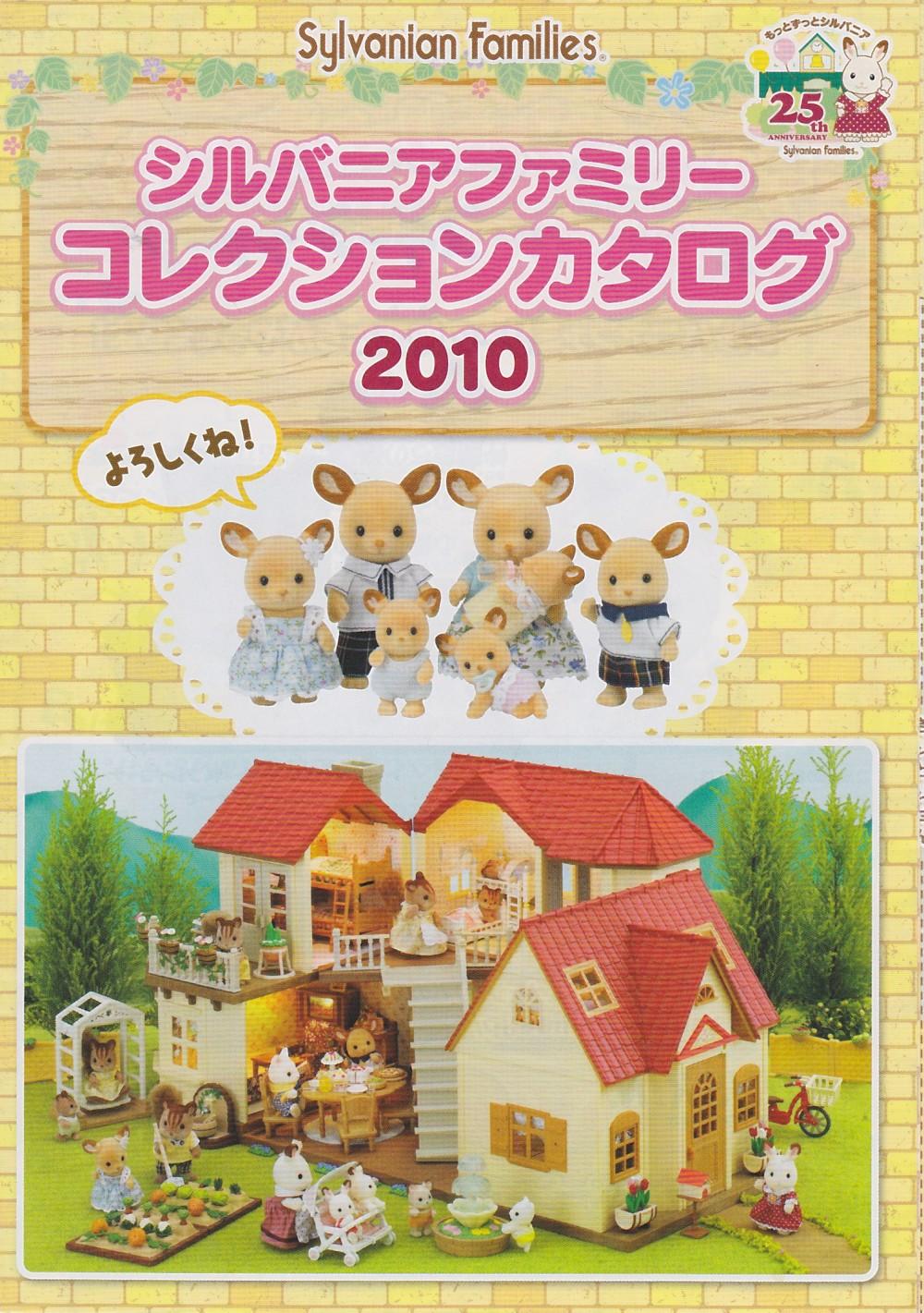 コレクションカタログ 2010