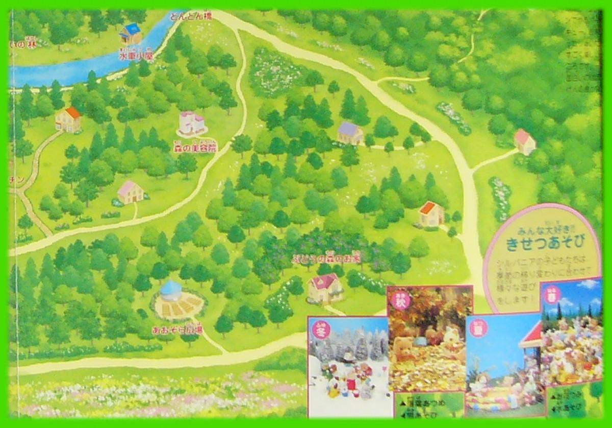 シルバニア村 地図 2004 右下