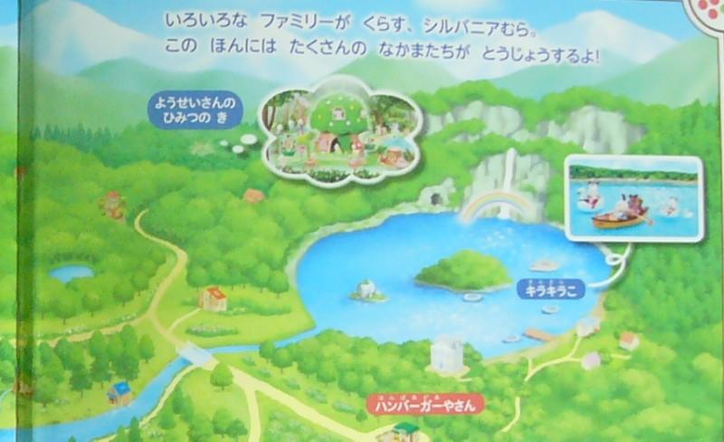 シルバニア村 地図 2012 右上