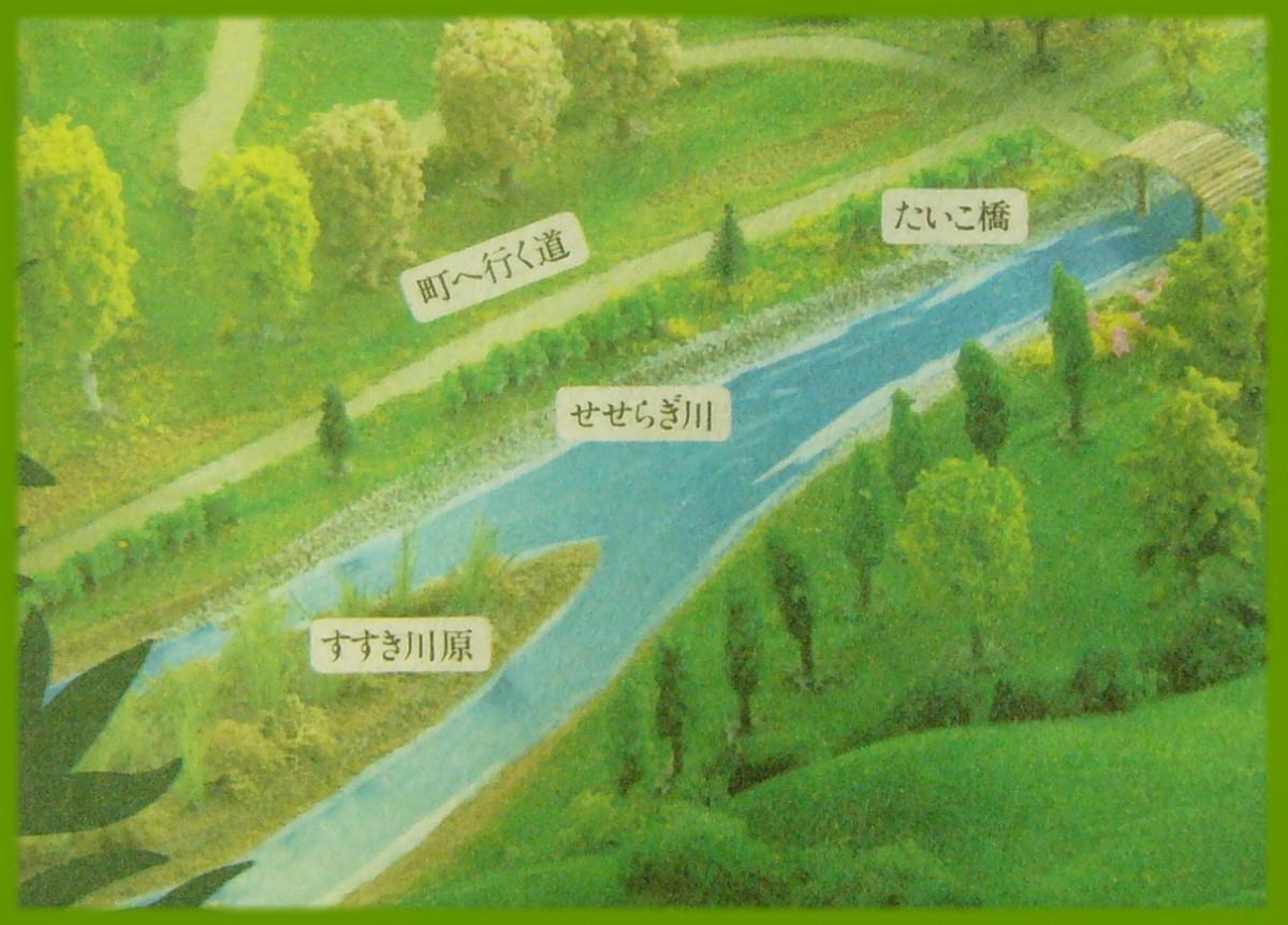 シルバニア村 地図 1986 拡大1