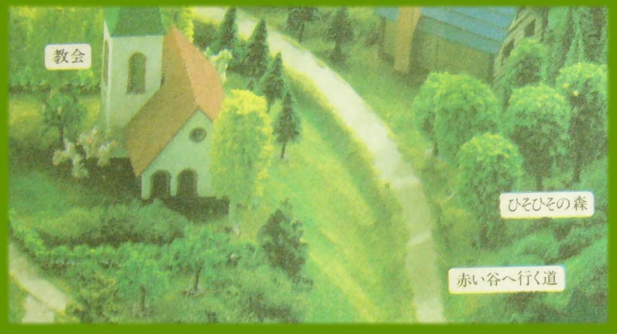 シルバニア村 地図 1986 拡大2