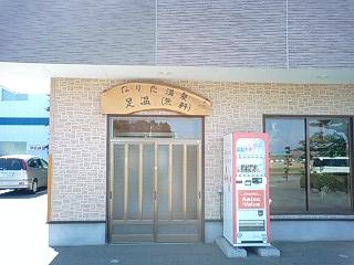 成田温泉3