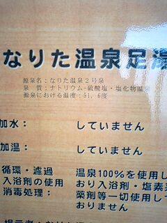 成田温泉4