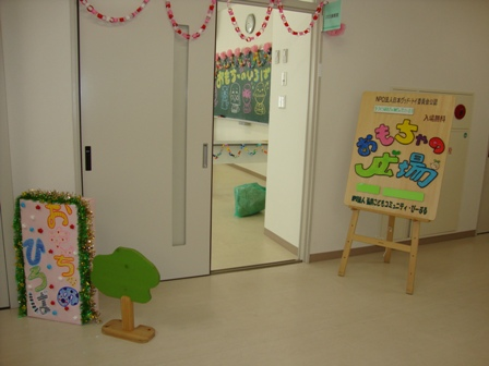 おもちゃの広場IN医療福祉大学