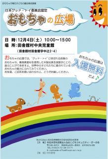 おもちゃの広場開催