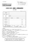 20141026カヌー体験パンフ(申込書つき)_ページ_2