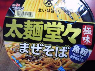 太麺堂々1-2