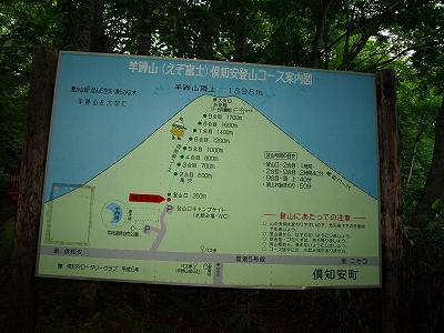 2010羊蹄山2