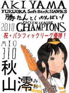 みお2010パ優勝記念_convert