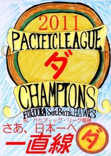 2011リーグ優勝記念