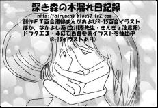 lfg05-fukakimori_convert.jpg