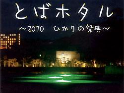 729ひかりの祭典