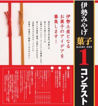 826伊勢お菓子コンテストポスター