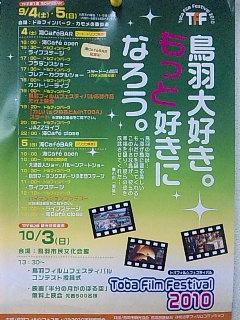 823Toba Film Festival 2010