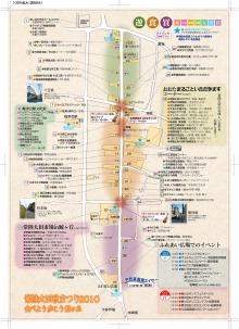 常陸太田市観光物産協会 border=