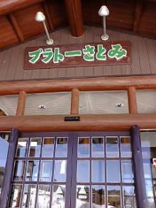 常陸太田市観光物産協会-20110216120942.jpg