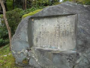 おはんの文学碑/Literary monument of