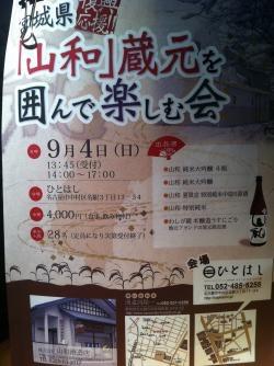 山和日本酒会
