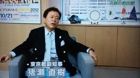 20121215用猪瀬副知事
