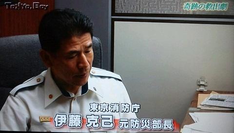 20121215用東京消防庁