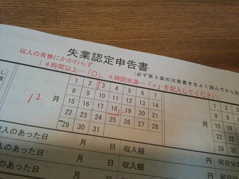 20121218用失業認定申告書