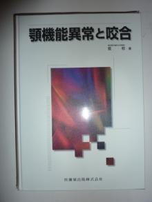 Hitomi Gondoのブログ-歯科の本1