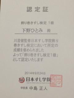 日本すし学院飾り巻きすし1級認定証