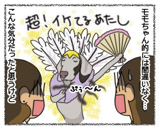羊の国のラブラドール、モモちゃん絵日記3
