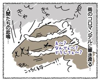 羊の国のラブラドール、モモちゃん絵日記4