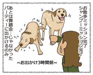 ぱーてぃー行かなアカンねん1